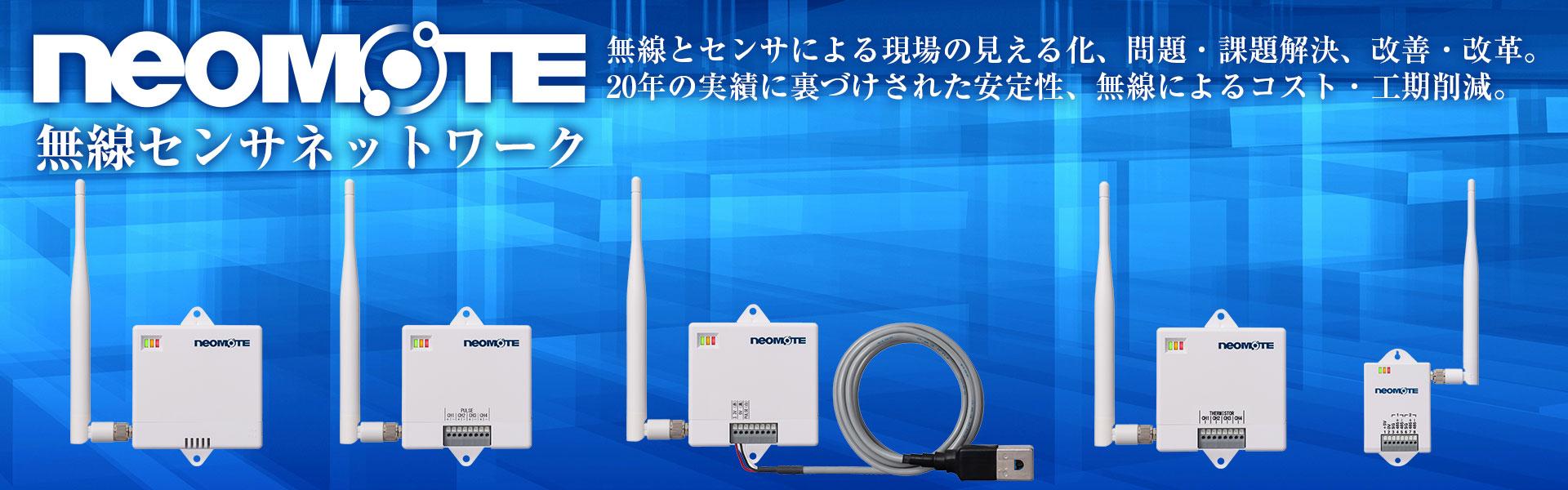 neoMOTE 無線センサネットワーク