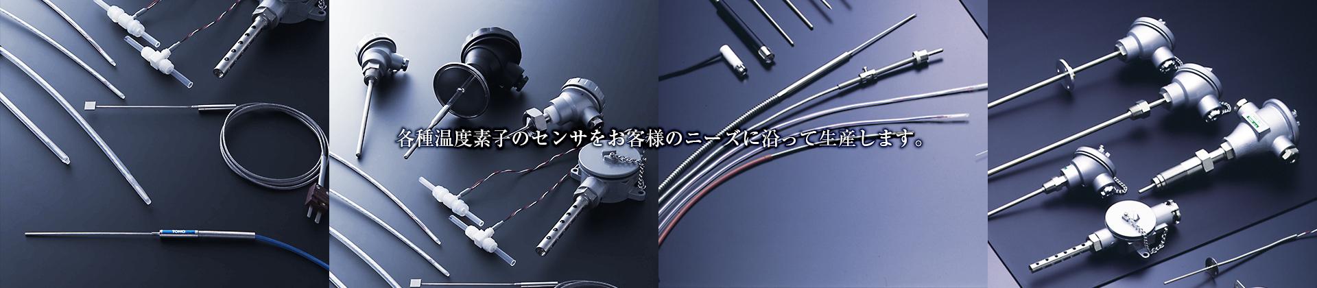各種温度素子のセンサをお客様のニーズに沿って生産します。