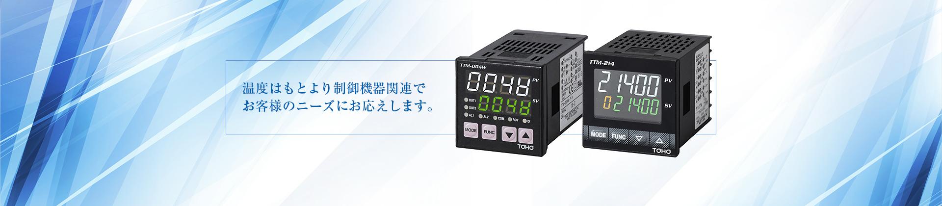 温度はもとより制御機器関連でお客様のニーズにお応えします。